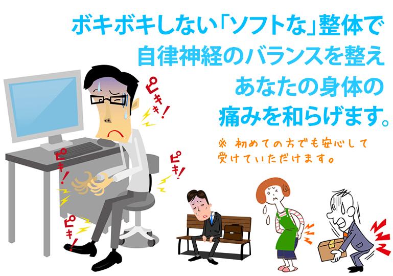 香川県高松市で整体院をお探しなら