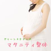 180-maternity
