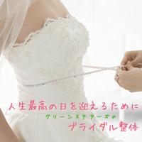 200-bridal