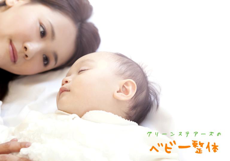 ベビー整体 〜赤ちゃん、幼児