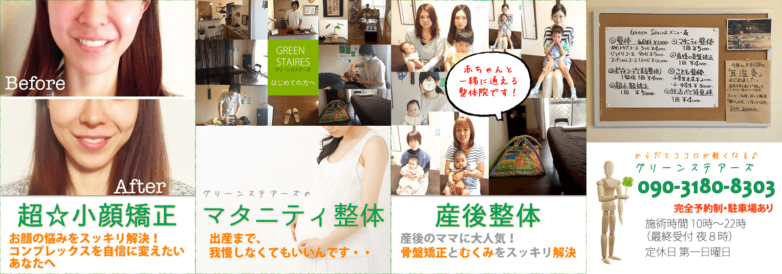 高松市の整体(妊婦さんもOK!)& 小顔矯正で結果を出す グリーンステアーズ