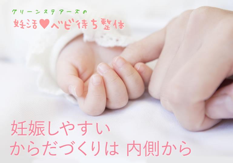 妊活☆ベビ待ち整体