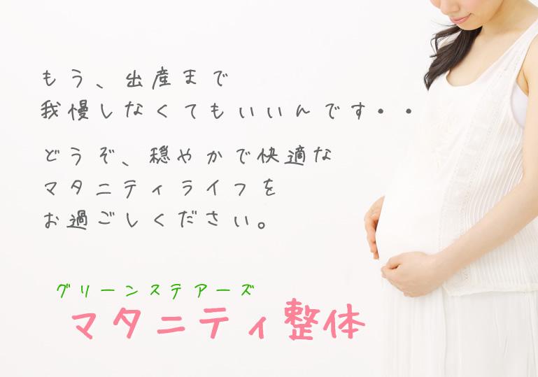 【妊婦さんも安全 & 安心】のマタニティ(妊婦)整体