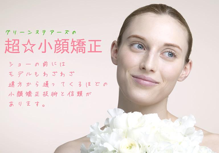 【女性満足度No.1】超☆小顔矯正(小顔整体)