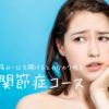 顎関節症、食いしばり専門矯正