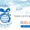 弱酸性次亜塩素酸水 CleanClean(ハセッパー水)について